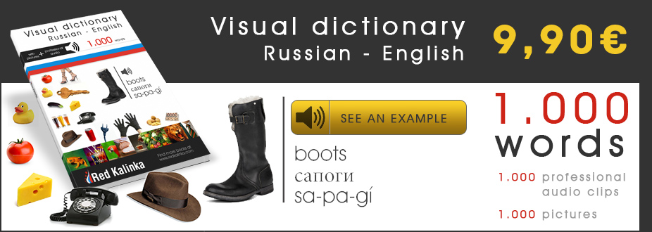 See an example: Russian-English Dictionary With Audio