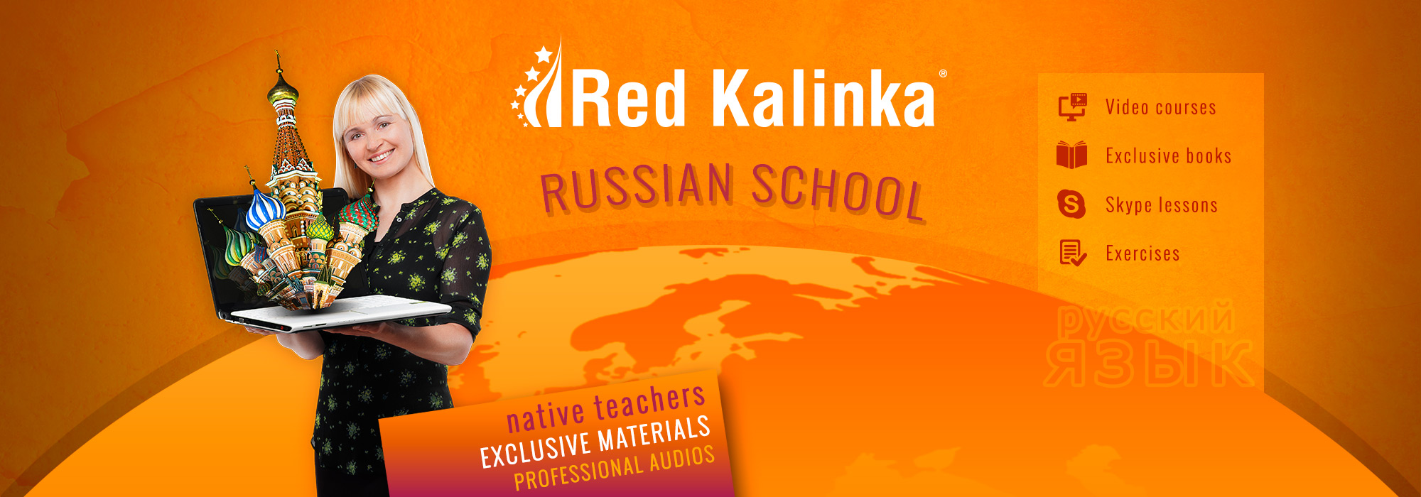 Red Kalinka: Russian school