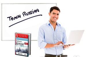 Lessons for teachers of Russian language