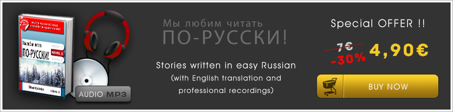 Stories written in easy Russian